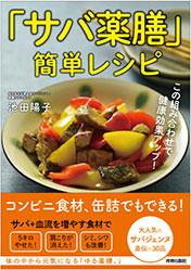 この組み合わせで健康効果アップ!「サバ薬膳」簡単レシピ(青春出版社)